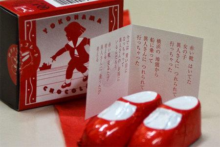 11.8.22赤い靴.jpg