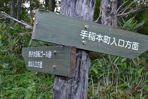 13.9.22手稲山017.jpg