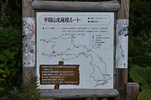 13.9.22手稲山019.jpg