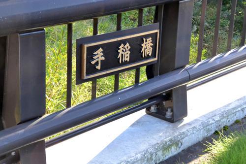 13023日手稲橋004.jpg