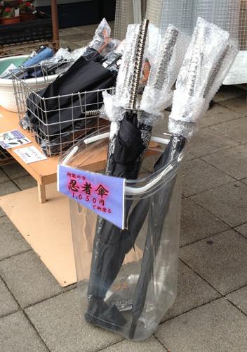 14.2.3忍者傘.jpg