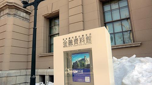 14.3.28日本銀行小樽0011.jpg