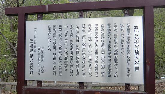 14.5.9おいらんぶち002.jpg