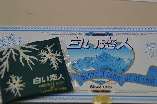 14.9.25白い恋人001.jpg