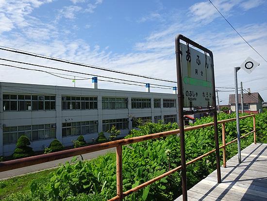 150614-13留萌線各駅-あふん004.jpg