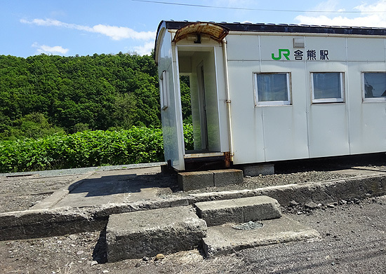 150614-18留萌線各駅-舎熊002.jpg
