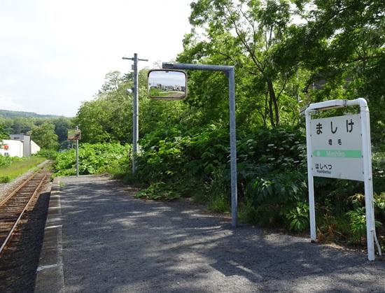 150614-29留萌線各駅-ましけ003.jpg