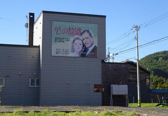 151007ゆうばりキネマ街道002.jpg