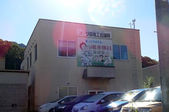 151007ゆうばりキネマ街道004.jpg
