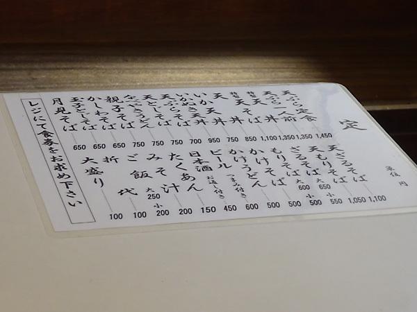 160523天丼004.jpg
