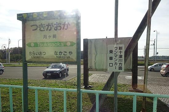 札沼線2014-10-06-025.jpg