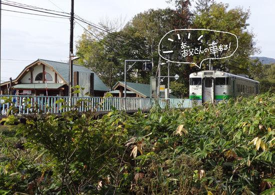 札沼線2014-10-06-032.jpg