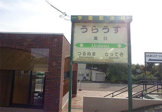 札沼線2014-10-06-074.jpg