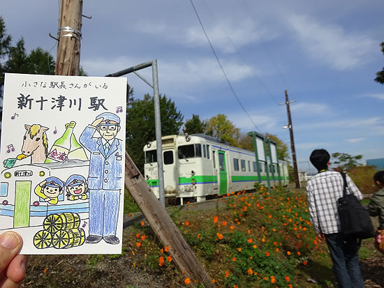 札沼線2014-10-06-085.jpg