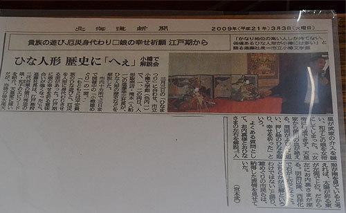 04.3.2小樽ひな巡り004.jpg