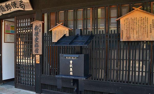12.9.27-馬籠宿-07-郵便局-7718.jpg