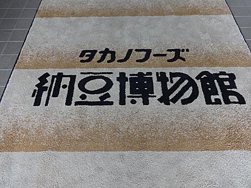 13.11.19水戸納豆005.jpg