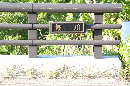 13023日手稲橋003.jpg