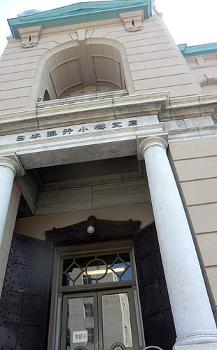 14.3.28日本銀行小樽001.jpg