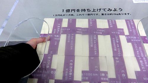 14.3.28日本銀行小樽0010.jpg