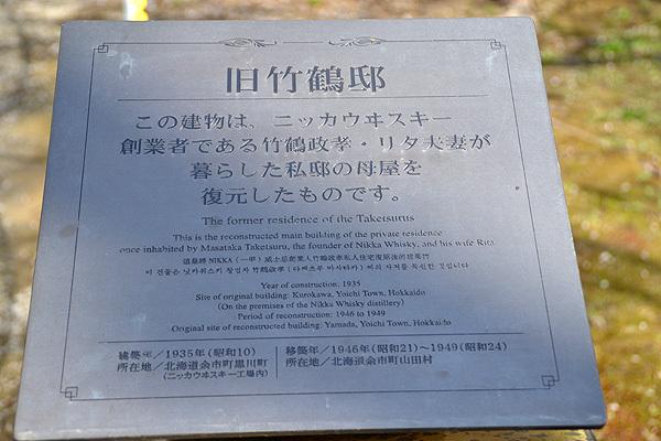 14.5.8ニッカ020.jpg