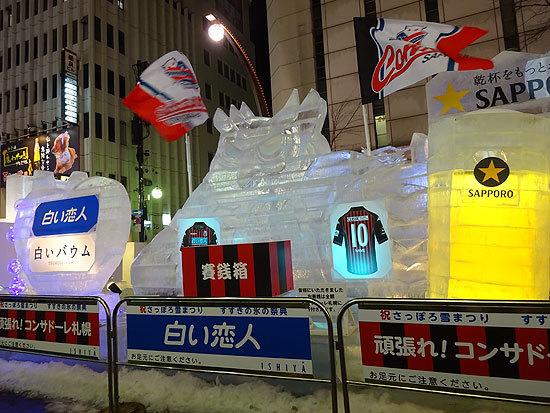 15.2.7土浦雪祭08.jpg