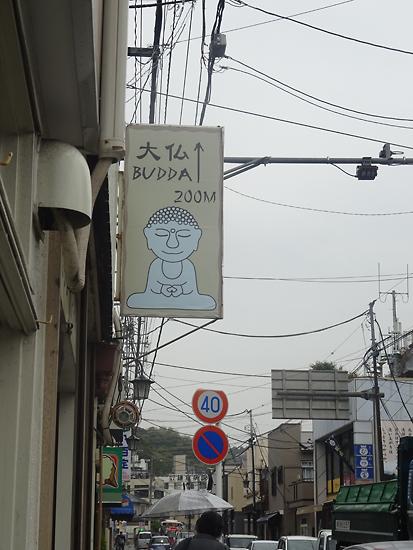 15.4.12 010-鎌倉大仏-.jpg