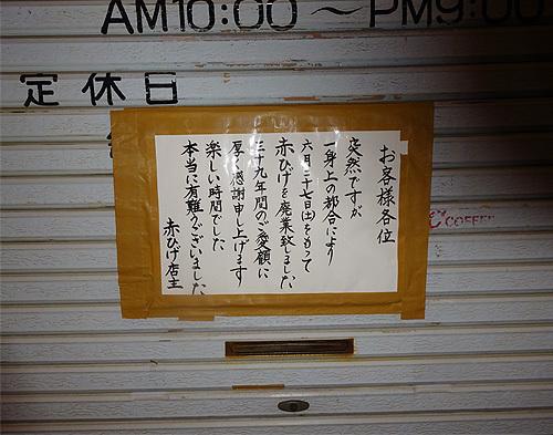 150722あかひげ001.jpg
