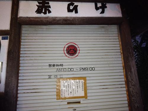 150722あかひげ002.jpg