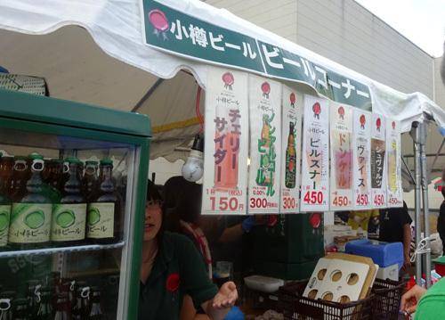 150802小樽ビール002.jpg