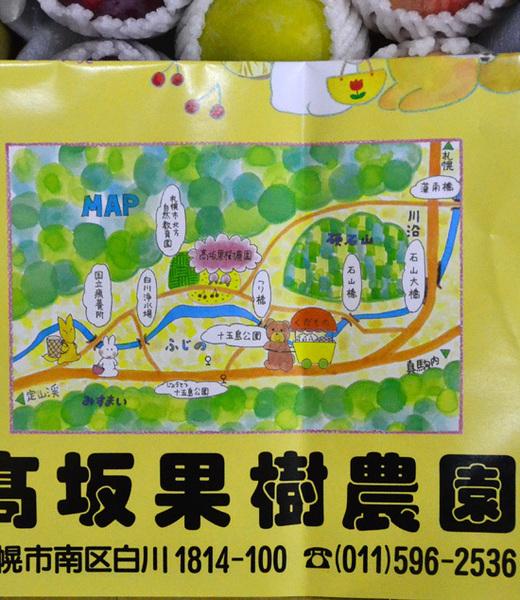 150811高坂果樹園005.jpg
