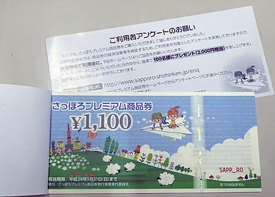 150827プレミアム商品券.jpg