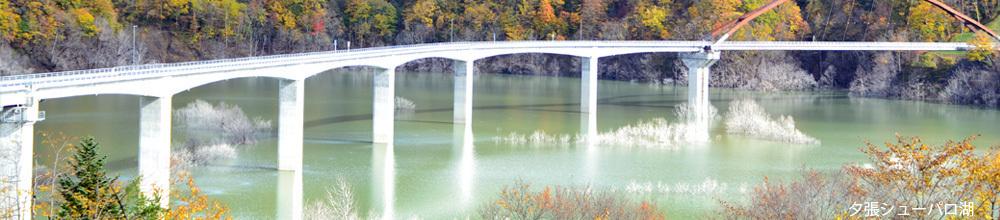 151016シューパロ湖.jpg