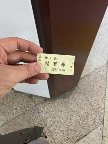 151019乗り継ぎ券003.jpg