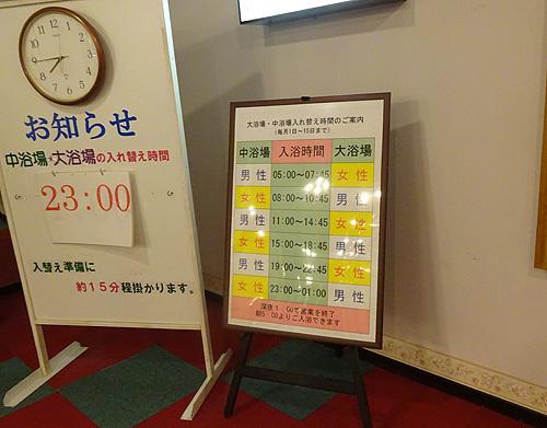 151105定山渓ホテル16.jpg