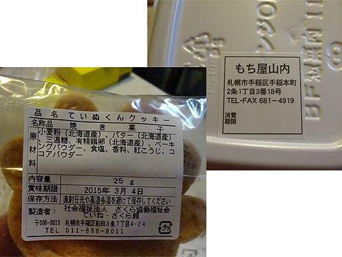 15,2,13ていぬお菓子002.jpg