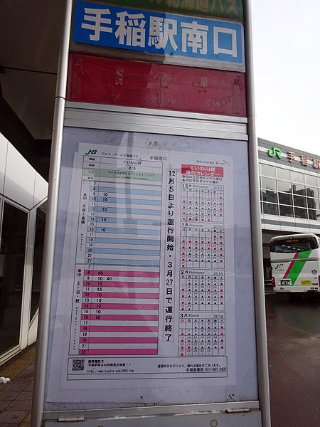 160105バス時刻表01.jpg