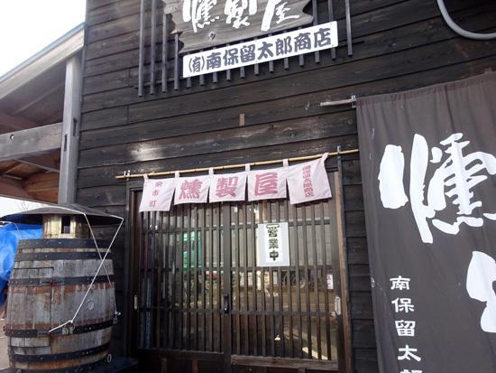 160313-0013薫製-余市01.jpg