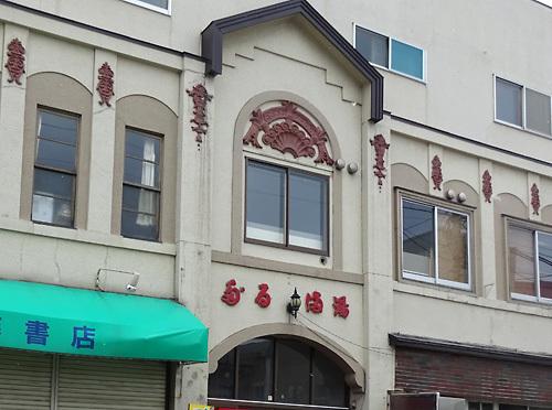 160321小樽水古い家011.jpg