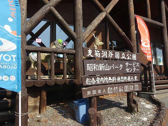 160328昭和新山007.jpg