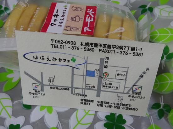 160514ほほえみカフェ007.jpg