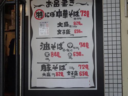160708油そば005.jpg