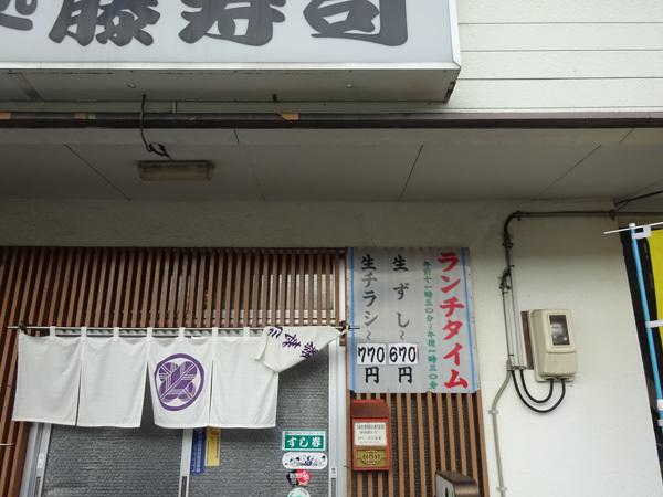 160906藤寿司8556.jpg