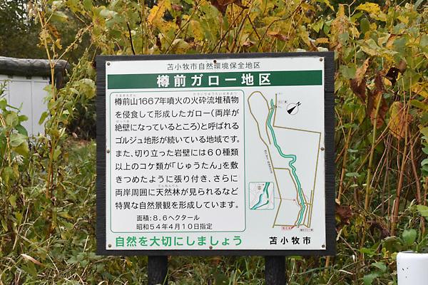 160926樽前ガロー_6456.jpg